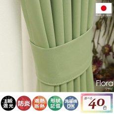 100サイズから選べる!1級遮光+防炎+遮熱+ウォッシャブル既製カーテン 『フローラ ワサビ』■通常より納期がかかります。