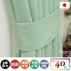 100サイズから選べる!1級遮光+防炎+遮熱+ウォッシャブル既製カーテン 『フローラ ミント』■通常より納期がかかります。