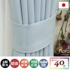 100サイズから選べる!1級遮光+防炎+遮熱+ウォッシャブル既製カーテン 『フローラ ウォーター』■通常より納期がかかります。