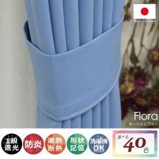 100サイズから選べる!1級遮光+防炎+遮熱+ウォッシャブル既製カーテン 『フローラ オーシャンブルー』■通常より納期がかかります。