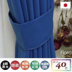 100サイズから選べる!1級遮光+防炎+遮熱+ウォッシャブル既製カーテン 『フローラ マリンブルー』
