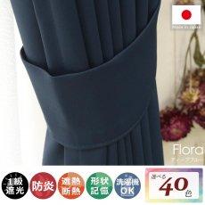 100サイズから選べる!1級遮光+防炎+遮熱+ウォッシャブル既製カーテン 『フローラ ディープブルー』■通常より納期がかかります。