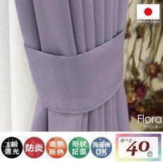 100サイズから選べる!1級遮光+防炎+遮熱+ウォッシャブル既製カーテン 『フローラ ラベンダー』■通常より納期がかかります。