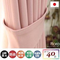 100サイズから選べる!1級遮光+防炎+遮熱+ウォッシャブル既製カーテン 『フローラ チェリーブロッサム』