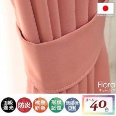 100サイズから選べる!1級遮光+防炎+遮熱+ウォッシャブル既製カーテン 『フローラ チューリップ』■通常より納期がかかります。