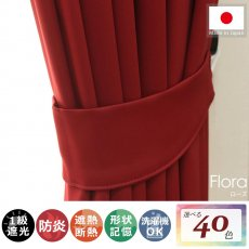 100サイズから選べる!1級遮光+防炎+遮熱+ウォッシャブル既製カーテン 『フローラ ローズ』■通常より納期がかかります。