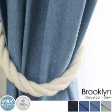 お肌に優しいコットン100%!お洒落に使えるデニム風カーテン 『ブルックリン ブルー』■完売