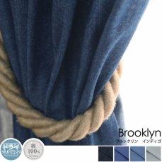 お肌に優しいコットン100%!お洒落に使えるデニム風カーテン 『ブルックリン インディゴ』■完売