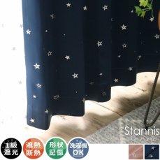 100サイズから選べる!キラキラ光る星柄の激安ウォッシャブルカーテン 『スタニス ネイビー』