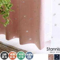 100サイズから選べる!キラキラ光る星柄の激安ウォッシャブルカーテン 『スタニス ピンク』