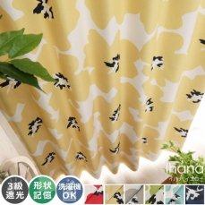 100サイズから選べる!空間がお洒落に華やぐウォッシャブル花柄カーテン 『イハナ イエロー』