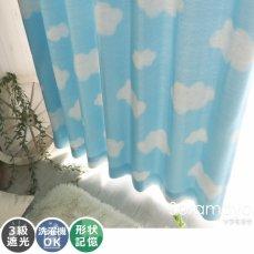 100サイズから選べる!空と雲柄の可愛いウォッシャブル既製カーテン 『ソラモヨウ』
