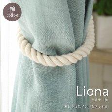 ナチュラルなデザインのカーテンタッセル『リオナ 綿』
