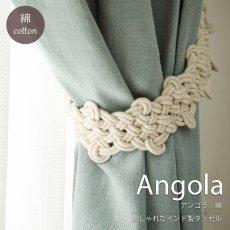 ナチュラルなデザインのカーテンタッセル『アンゴラ 綿』■完売