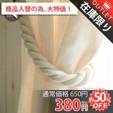 天然素材カーテン ティノ 綿