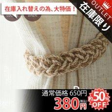 ナチュラルなデザインのカーテンタッセル『ブルーノ 綿』
