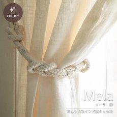 ナチュラルなデザインのカーテンタッセル『メーラ 綿』