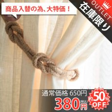 ナチュラルなデザインのカーテンタッセル『メーラ 麻』