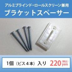 ロールスクリーン・アルミブラインド兼用 ブラケットスペーサー