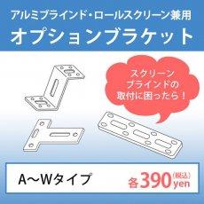 ロールスクリーン・アルミブラインド兼用  取付補助金具(オプションブラケット)