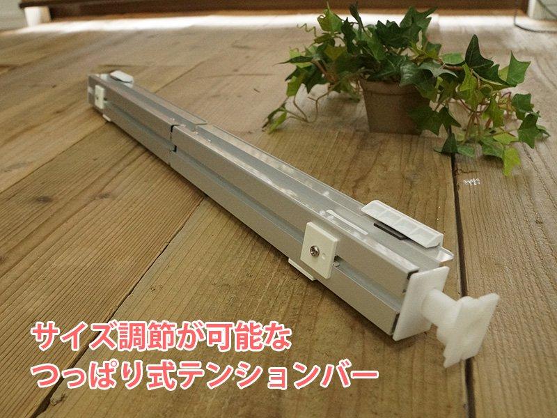【賃貸OK】ロールスクリーン・アルミブラインド兼用 つっぱりテンションバー