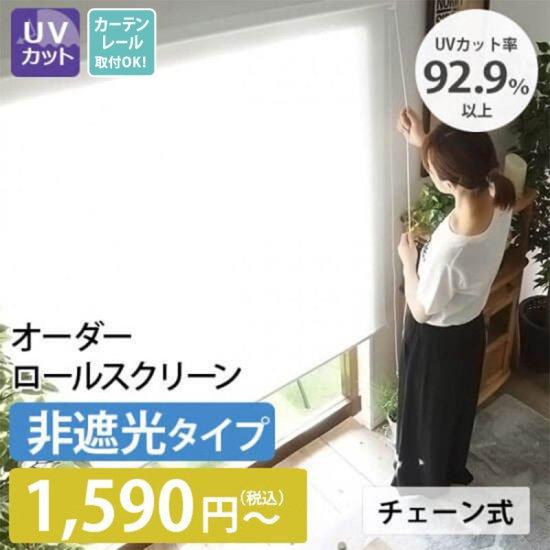 【当店オリジナル】激安!オーダーロールスクリーン 標準(非遮光・UVカット)タイプ チェーン式