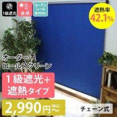 【当店オリジナル】激安!オーダーロールスクリーン 標準(一級遮光+遮熱)タイプ チェーン式