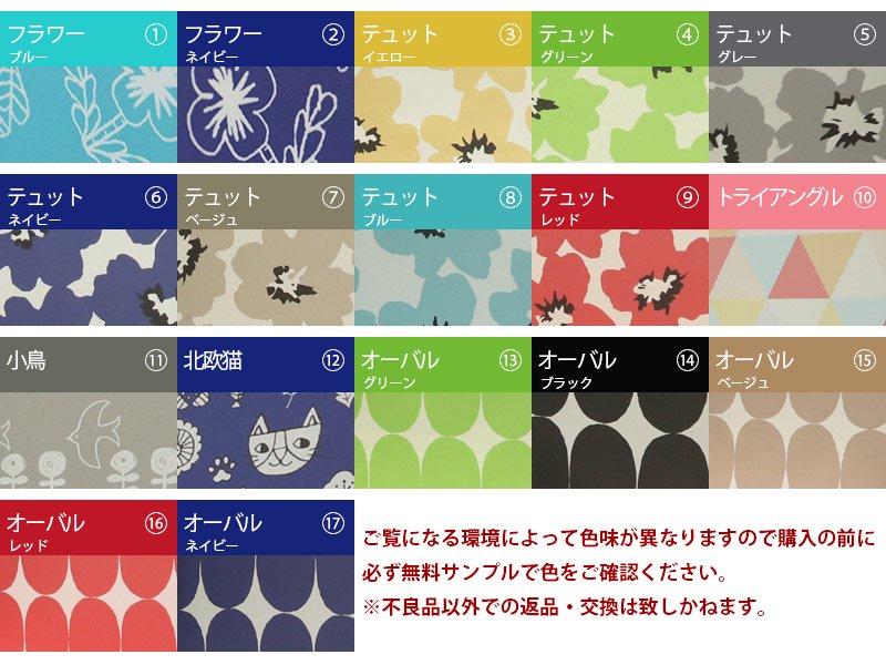 【当店オリジナル】激安!オーダー北欧デザインロールスクリーン(一級遮光)タイプ チェーン式