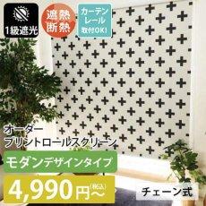 【当店オリジナル】激安!オーダーモダンデザインロールスクリーン(一級遮光)タイプ チェーン式