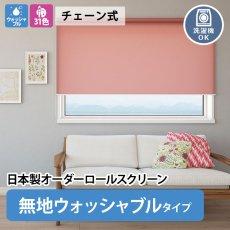 日本製オーダーロールスクリーン 『ココルン 無地ウォッシャブルタイプ』 チェーン式