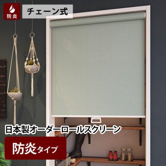 日本製オーダーロールスクリーン