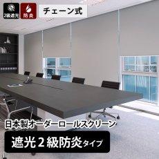 日本製オーダーロールスクリーン 遮光2級防炎タイプ チェーン式