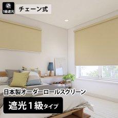日本製オーダーロールスクリーン 遮光1級タイプ チェーン式