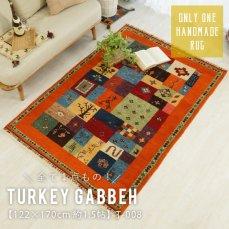 【122x170cm 約1.5畳】 上質天然ウール100% おしゃれなトルコ絨毯 マラティア産 No.T-008
