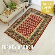 【121x177cm 約1.5畳】 上質天然ウール100% おしゃれなトルコ絨毯 マラティア産 No.T-098