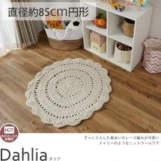 ウール100%のレース編みのような可愛い円形ニットラグ 『ダリア 約85cm円形』