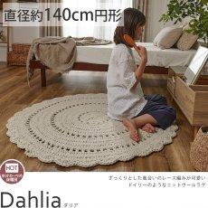 ウール100%のレース編みのような可愛い円形ニットラグ 『ダリア 約140cm円形』