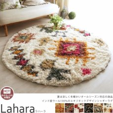 贅沢に羊毛を使用したウール100%シャギーラグ『ラハーラ 円形約150cm』