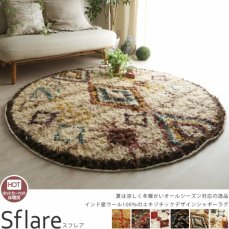贅沢に羊毛を使用したウール100%シャギーラグ『スフレア 円形約150cm』