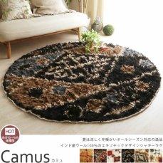 贅沢に羊毛を使用したウール100%シャギーラグ『カミュ 円形約150cm』