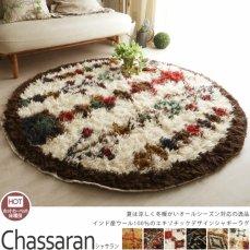 贅沢に羊毛を使用したウール100%シャギーラグ『シャサラン 円形約150cm』