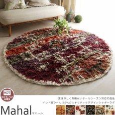 贅沢に羊毛を使用したウール100%シャギーラグ『マハール 円形約150cm』