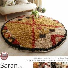 贅沢に羊毛を使用したウール100%シャギーラグ『サラン 円形約150cm』