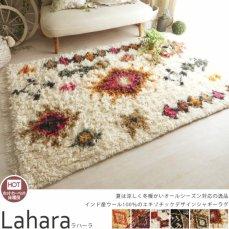 贅沢に羊毛を使用したウール100%シャギーラグ『ラハーラ』