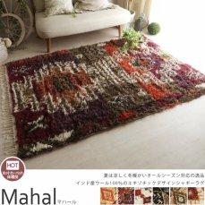 贅沢に羊毛を使用したウール100%シャギーラグ『マハール』