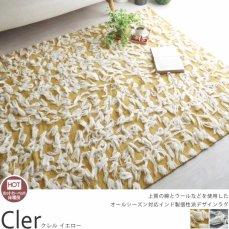 オールシーズン対応!上質の綿とウールなどを使用した個性派デザインラグ『クレル イエロー』