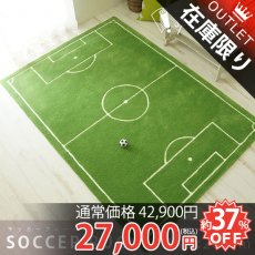 【アウトレット】フィールドを駆けめぐれ!遊びごごろを刺激するサッカーラグ