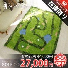【アウトレット】お家がゴルフコースに大変身!遊びごごろを刺激するゴルフコースラグ Lサイズ 140x200cm