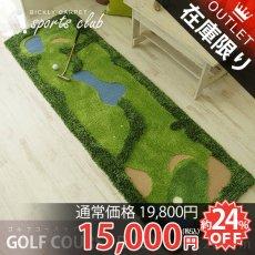 お家がゴルフコースに大変身!遊びごごろを刺激するゴルフコースラグ Sサイズ 60x200cm
