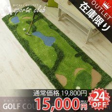 【アウトレット】お家がゴルフコースに大変身!遊びごごろを刺激するゴルフコースラグ Sサイズ 60x200cm